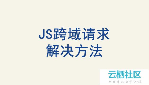 JS postMessage跨域请求解决方案-跨域请求解决方案