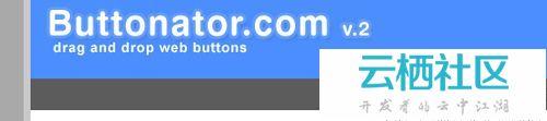 分享几款Web2.0设计辅助生成工具-变天辅助注册码生成器