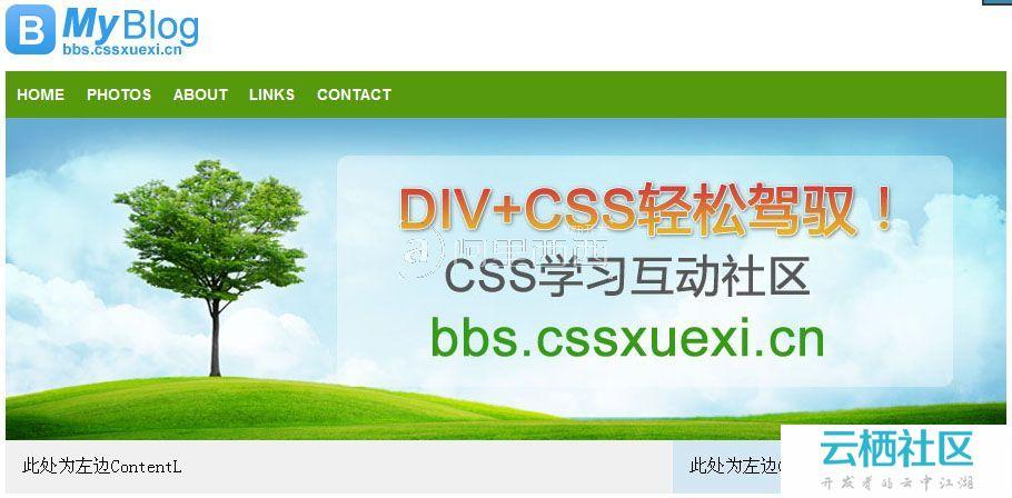 2天驾驭DIV+CSS!第五课(上)-div css