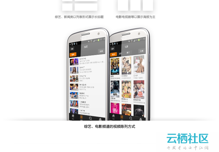 腾讯视频【for AndroidPhone 2.0】设计总结-咩咩phone 腾讯网络剧