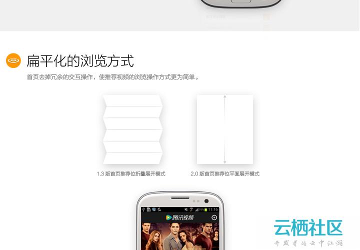 腾讯视频【for AndroidPhone 2.0】设计总结-comandroidphone恢复