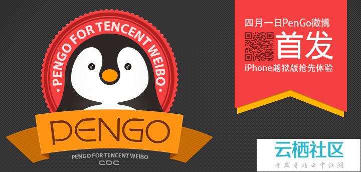 【Pengo微博】腾讯微博三周年四月一日正式首发-安徽旅游联票正式首发