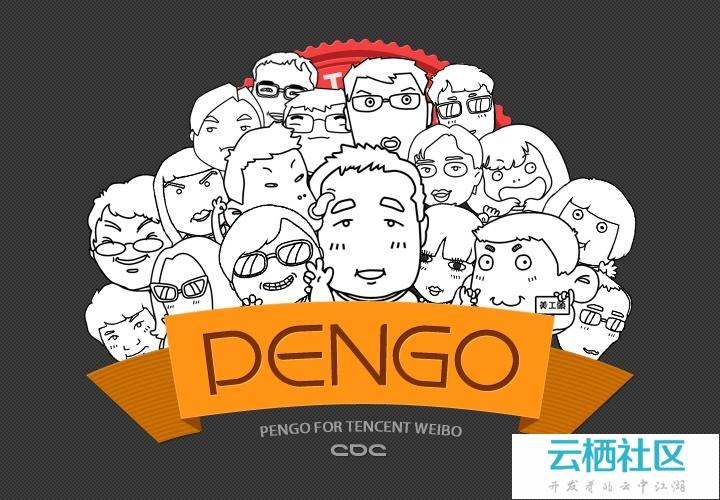 【Pengo微博】腾讯微博三周年四月一日正式首发-pengo