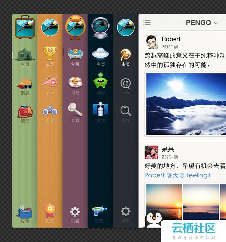 【Pengo微博】腾讯微博三周年四月一日正式首发-天天酷跑三周年破解版