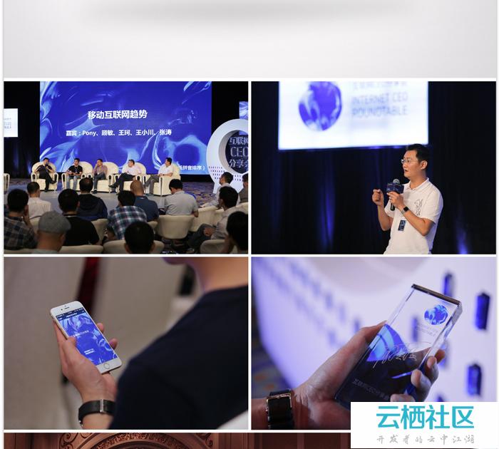 互联网CEO大会总结-互联网大会总结