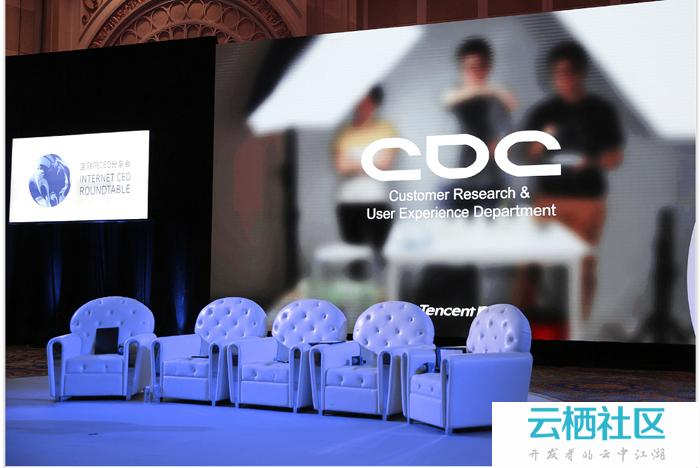 互联网CEO大会总结-互联网ceo