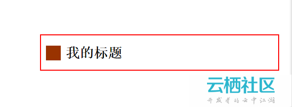 CSS 规避脱标之两种用法-现在完成时的两种用法