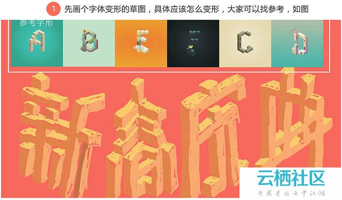 Photoshop制作非常酷的建筑立体字海报-c4d制作海报立体字