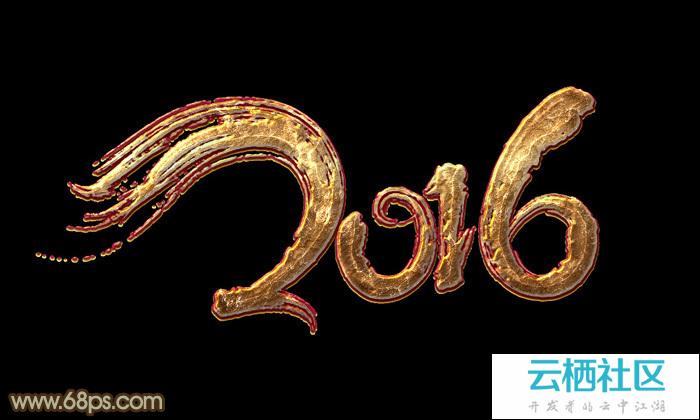 Photoshop制作高质感的2016金色金属字-photoshop金属质感